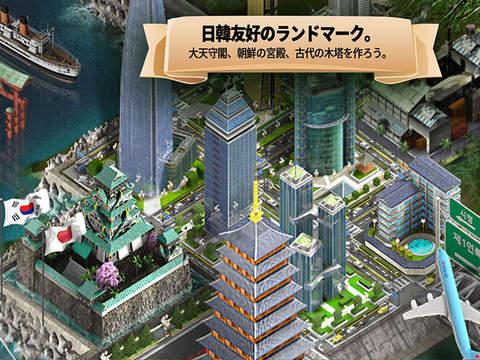 韓国タイクーン - 日本版 screenshot 5