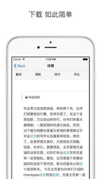 论文助手 - 学术查重和文献期刊翻译 screenshot 3