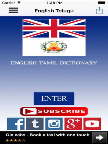 English Tamil Dictionary Offline for Free - Build English