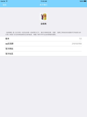 金瓶梅,金瓶梅完整版-古典情色小说无删减 screenshot 6