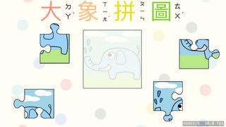 大象拼圖 screenshot 1