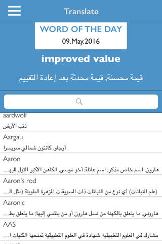 English Arabic Dictionary قاموس عربي انجليزى - náhled