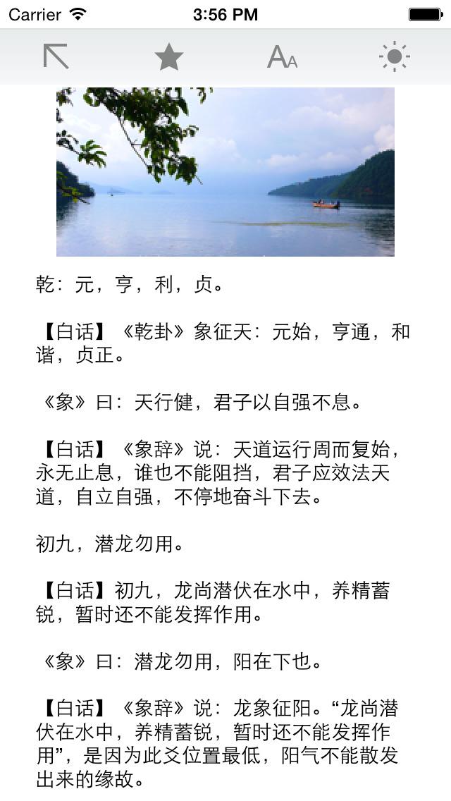 周易译文 screenshot 2