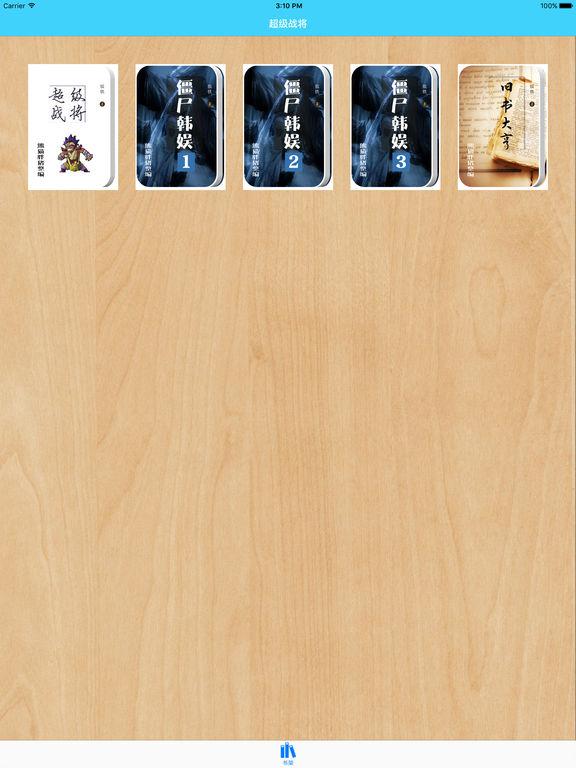 超级战将—异术超能小说免费阅读 screenshot 4