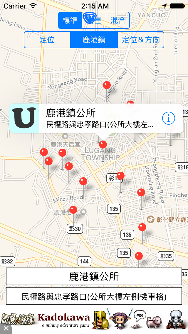鹿港鎮Ubike screenshot 1