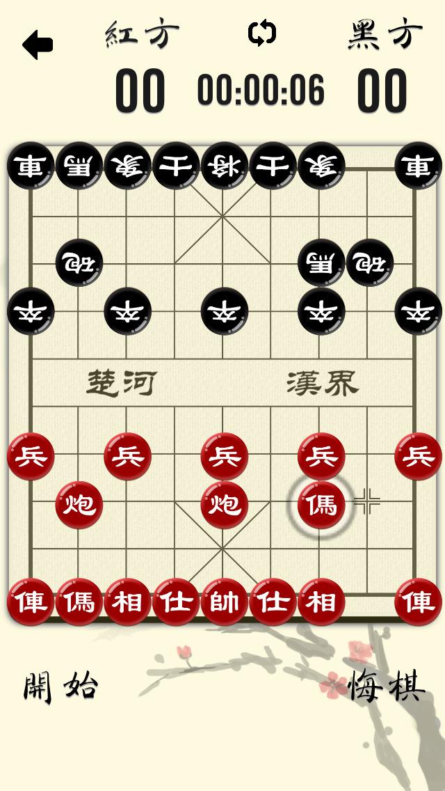 水墨象棋 screenshot 3