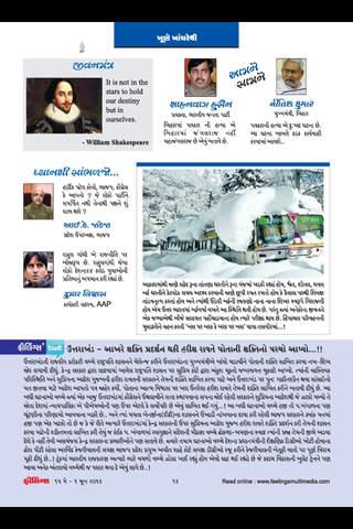 Feelings Gujarati - náhled