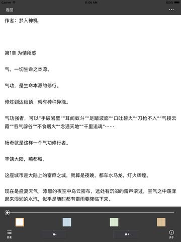 圣王—永生,星河大帝,梦入神机作品集 screenshot 5