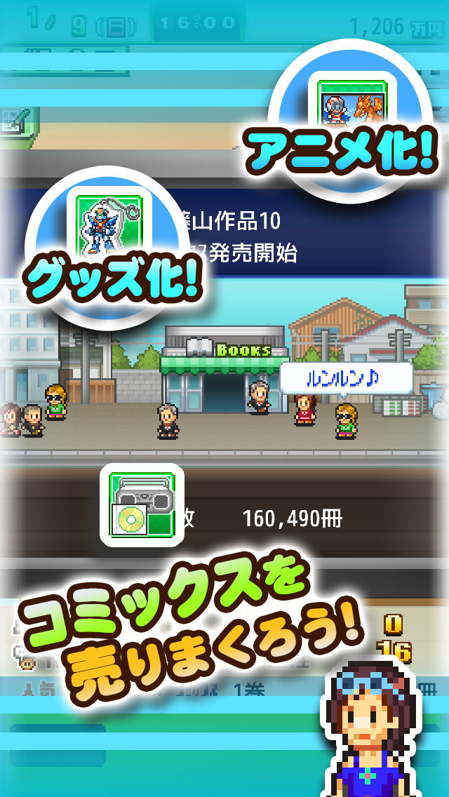 まんが一本道〆 screenshot 4