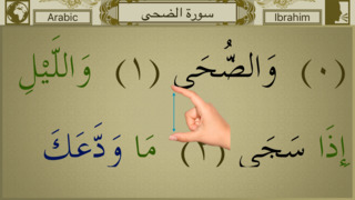 Surah Ad-Duha Touch Pro | Apps | 148Apps