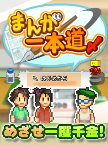 まんが一本道〆 screenshot 10