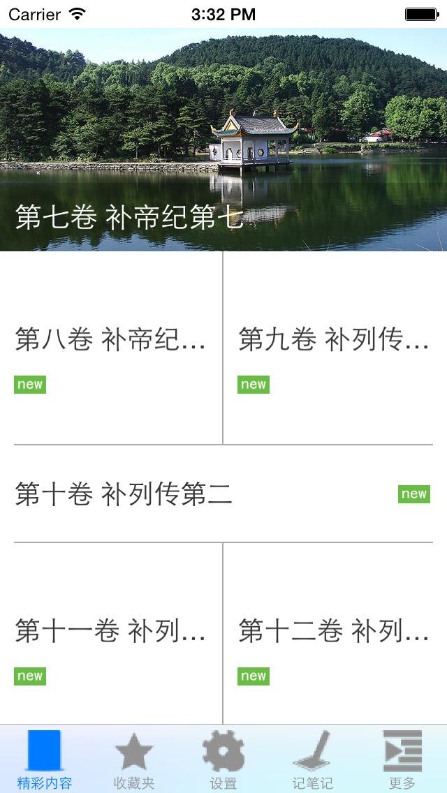 北齐书(二十四史之一) screenshot 2