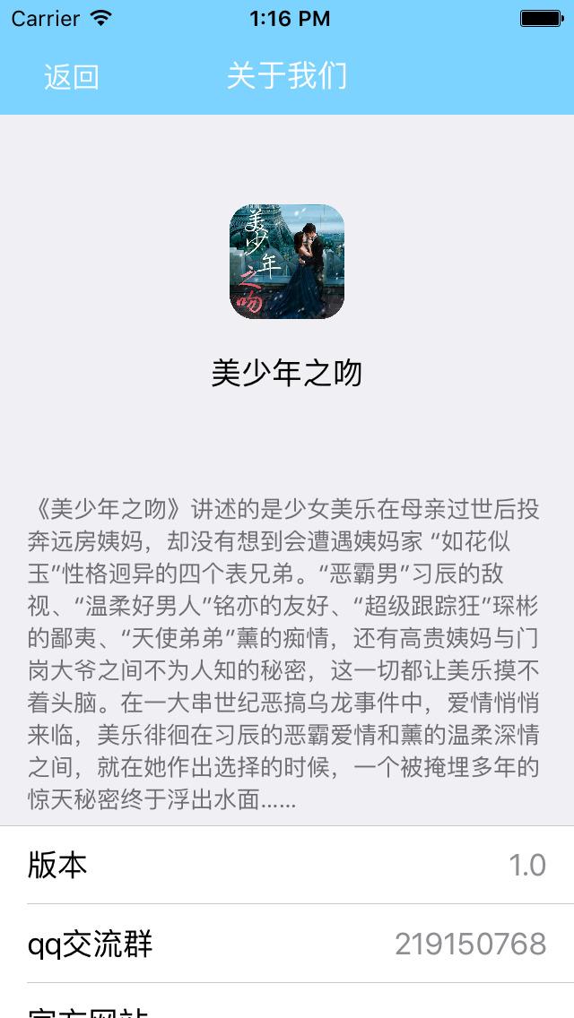 美少年之吻—风千樱作品,青春成长情感小说(精校版) screenshot 2