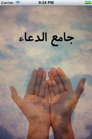 جامع الدعاء - náhled