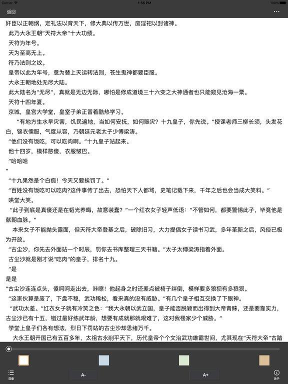 龙符:梦入神机作品集 screenshot 6