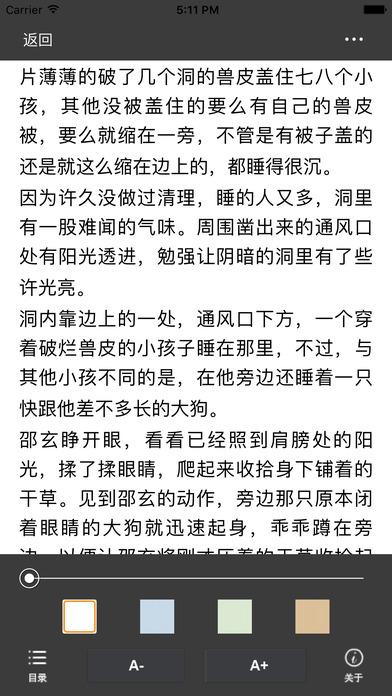 原始战记:陈词懒调著奇幻小说 screenshot 3