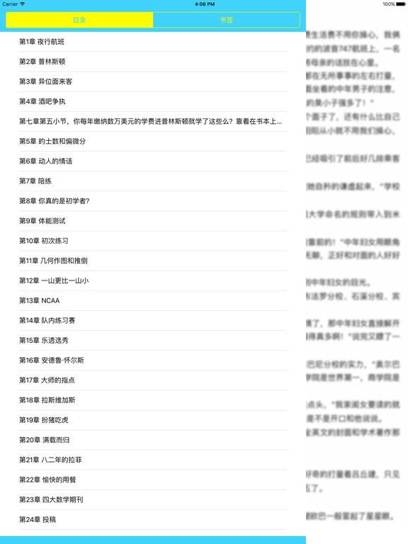 妖孽医霸:学霸的最高境界 screenshot 6