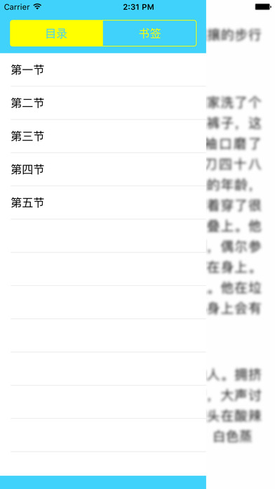北京折叠:郝景芳著现实主义科幻小说 screenshot 2