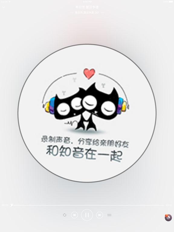 评书天天听-听书大全 screenshot 7