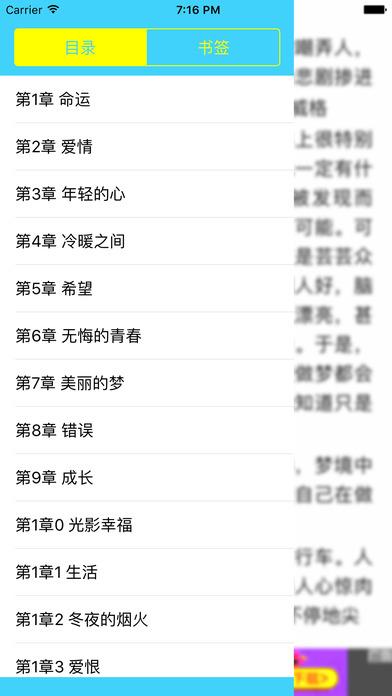 半暖时光:桐华最新都市情感美文 screenshot 2