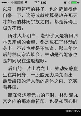 友阅-最热网络小说图书下载阅读器 - náhled