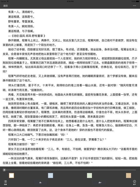 蔓蔓青萝·穿越系列影视原著 screenshot 6