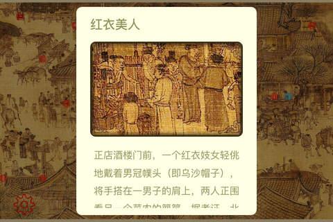 清明上河图-故宫典藏版-完整赏析, 100个你不知道的画中之谜等你发现 - náhled