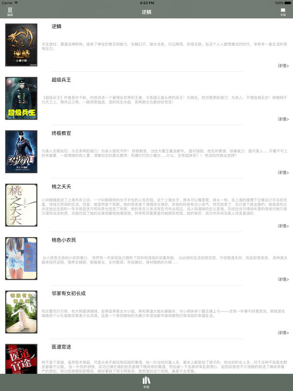 逆鳞:柳下挥著热血玄幻类小说 screenshot 4