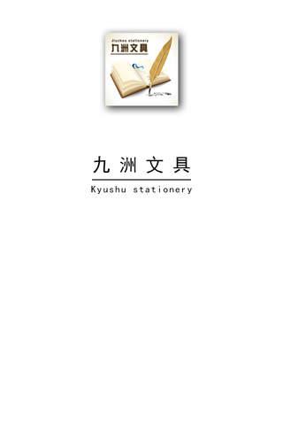 九洲文具 - náhled