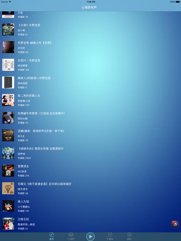 [心理罪] 雷米著-听书大全 screenshot 6