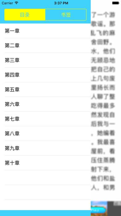 中国文学名著必读经典·精选完本免费 screenshot 2