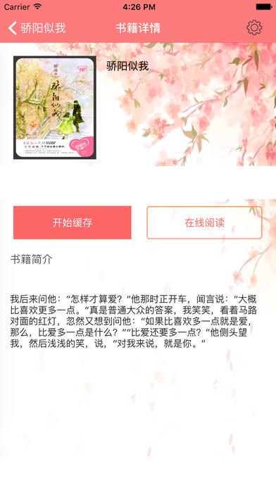 「骄阳似我」不可错过的经典言情小说 screenshot 2