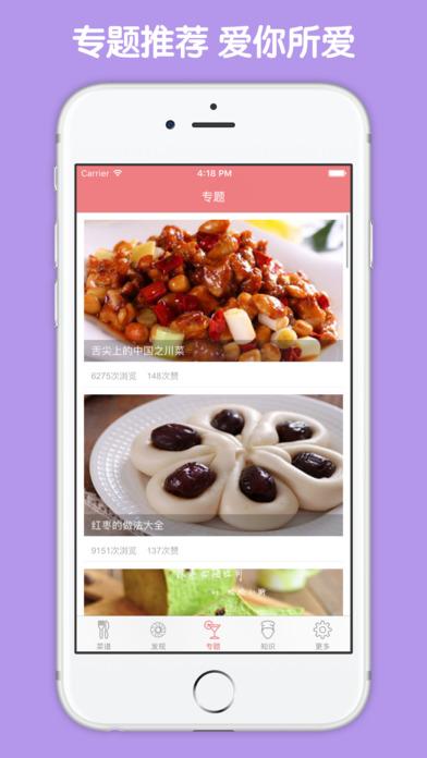 孕妇营养食谱 - 孕妇饮食禁忌大全 screenshot 2