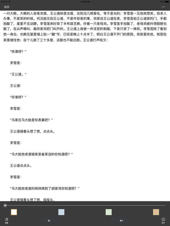 我不是潘金莲:刘震云作品合集 screenshot 6