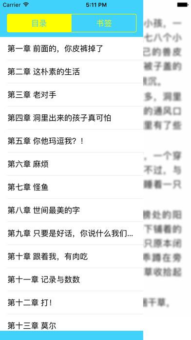 原始战记:陈词懒调著奇幻小说 screenshot 2