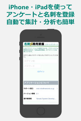 展示会支援アプリ - náhled