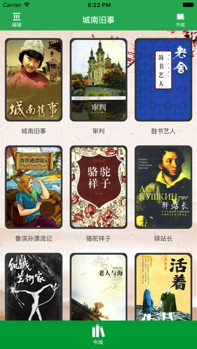 城南旧事:林海音自传体小说 screenshot 1