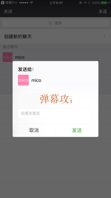 Barrage Maker Pro for WeChat screenshot 2
