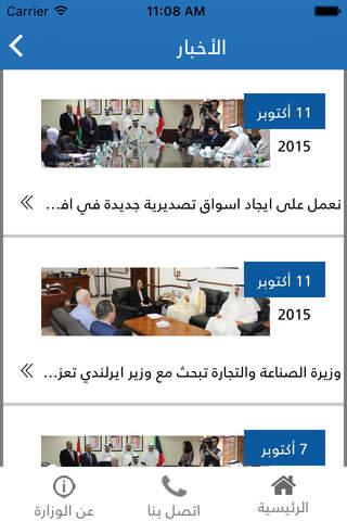 تطبيق وزارة الصناعة والتجارة والتموين الأردنية - náhled