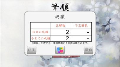漢字筆順 FVD screenshot 4