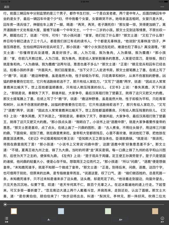 鹿鼎记:金庸作品合集【武侠|精编】 screenshot 6