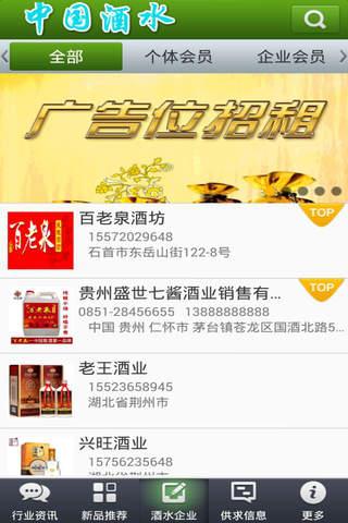 中国酒水 - náhled