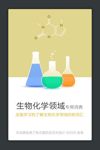 生物化学英语词典 - náhled