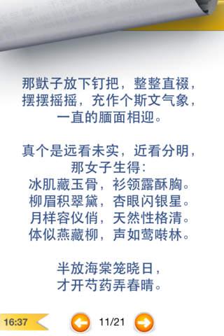名著妙语精选(FREE) - náhled