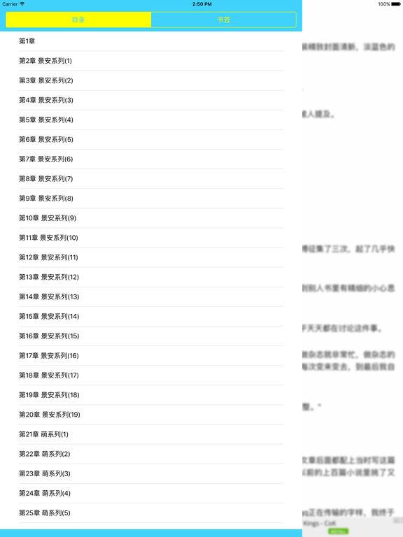 你来自彩虹天堂:14个飙泪经典言情小说 screenshot 5