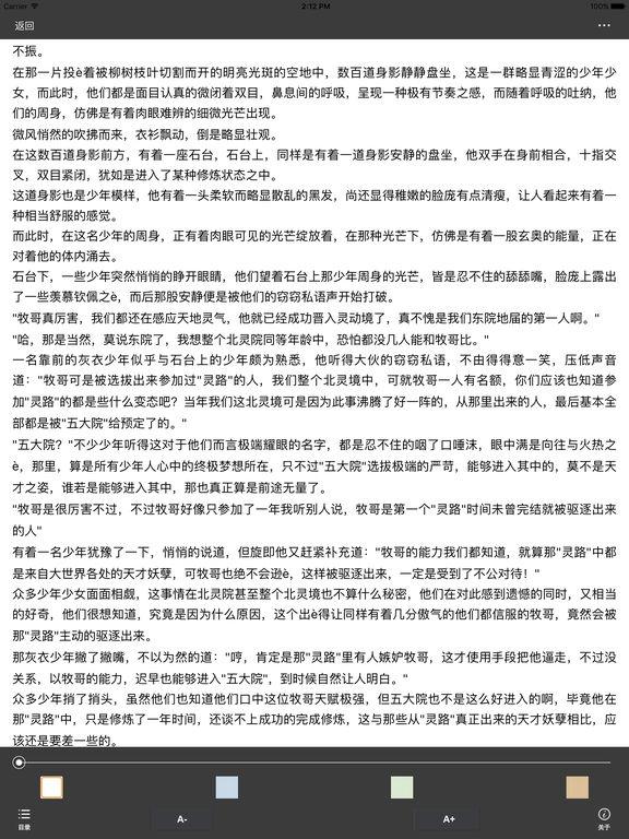 大主宰:天蚕土豆著异世大陆类玄幻小说 screenshot 6