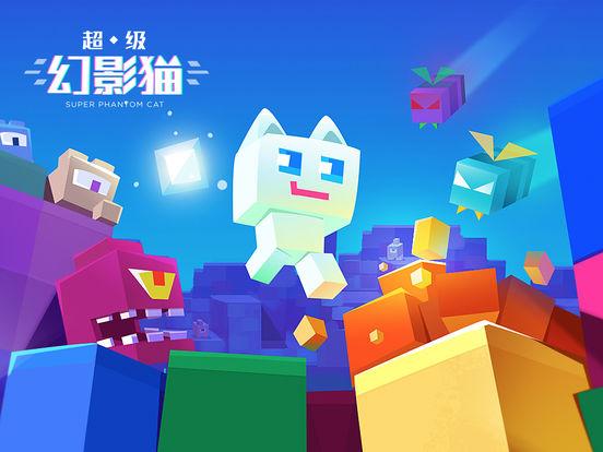 超级幻影猫-经典版 screenshot 10