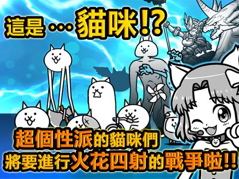 貓咪大戰爭 screenshot 6