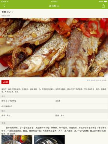 懒人食谱 - 懒人做菜速成神器 screenshot 8