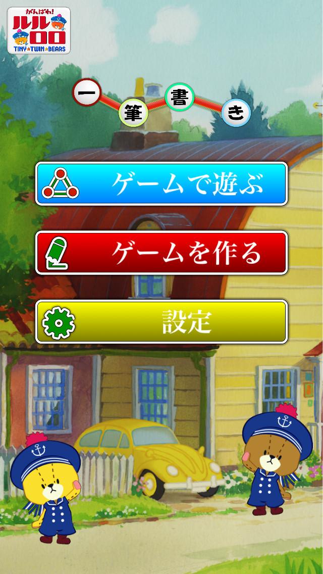 がんばれ!ルルロロ一筆書き screenshot 1